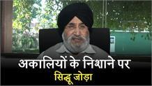 नवजोत सिंह सिद्धू को बरख़ास्त करे सरकार: चीमा