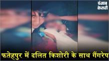 योगी राज में सुरक्षित नहीं बेटियां: फतेहपुर और सिद्धार्थनगर में युवतियों के साथ गैंगरेप