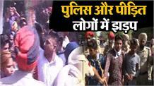 अमृतसर रेलवे ट्रैक पर प्रदरशनकारियो और पुलिस के बीच झड़प