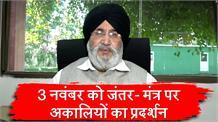 84' दंगा पीडितों के लिए दिल्ली में इन्साफ मंगेगा Akali Dal