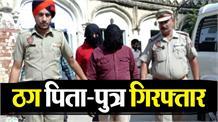खुद को रेलवे पुलिस का SP बताकर ठगता था , पिता -पुत्र गिरफ्तार
