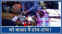 पुलिस थाने के पास ही बदमाशों ने दुकान में घुसकर मारी गोली, CCTV में कैद पूरी वारदात
