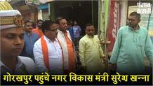 एक्शन में कैबिनेट मंत्री सुरेश खन्ना, साफ सफाई में लापरवाही मिलने पर दो अधिकारियों को किया निलंबित