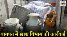 खाद्य विभाग के हत्थे चढ़ा आरोपी, भारी मात्रा में बरामद हुआ नकली मावा, दूध, घी