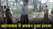 संदिग्ध परिस्थिती में पेड़ से लटकता मिला युवक का शव, परिजनों ने हत्या की जताई आशंका