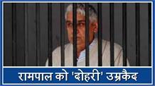 दूसरे केस में भी रामपाल को उम्रकैद, वकील बोले-जल्दबाजी में लिया फैसला