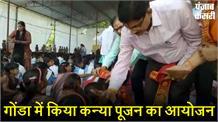 दुर्गाष्टमी के अवसर पर दो हज़ार छात्राओं ने किया पूजन, दिया बेटी बचाओ बेटी पढ़ाओ का संदेश