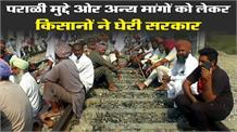 अल्टीमेटम के बाद किसानों द्वारा रेलवे ट्रैक जाम, सरकार के ख़िलाफ़ रोश