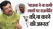 भाजपा नहीं कांग्रेस कर रही लाशों पर राजनीति, पहली कतार में सिद्धू