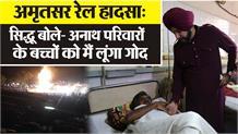 Amritsar Train Accident : सिद्धू बोले- अनाथ परिवारों के बच्चों को मैं लूंगा गोद