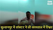 रिश्वतखोर डॉक्टर का वीडियो वायरल, 300 रुपए की ले रहा था रिश्वत
