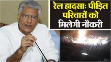 Amritsar Train Accident :  पीड़ित परिवारों को मिलेगी नौकरी