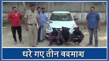 लूट गिरोह के 3 आरोपी गिरफ्तार, कब्जे से गाड़ी और हथियार बरामद