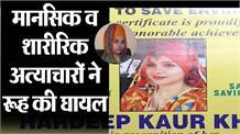 Sikh  ने रो-रो कर बयां की Husband की दरिंदगी की कहानी