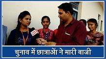 DAV कॉलेज चीका में छात्राओं ने मारी बाजी, प्रधान बनी अनु राणा से खास बातचीत