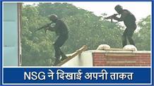 राइजिंग डे पर NSG ने दिखाई अपनी ताकत, गृह मंत्री ने थपथपाई पीठ