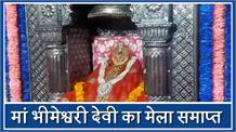 कड़े सुरक्षा प्रबंधों के बीच मां भीमेश्वरी देवी का मेला हुआ समाप्त