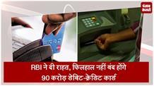 RBI ने दी राहत, फिलहाल नहीं बंद होंगे 90 करोड़ डेबिट-क्रेडिट कार्ड
