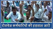कर्मचारियों ने परिवहन मंत्री व धनपत सिंह पर लगाए गंभीर आरोप