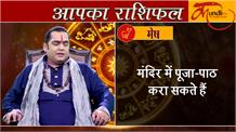 Aaj Ka Rashifal । 19 oct 2018 । Dainik Rashifal । today horoscope ।  Daily Rashifal