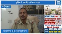 स्पा सेंटर पर पुलिस का छापा, 4 लड़कियों सहित एक ग्राहक गिरफ्तार