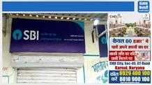 SBI का बैंक मैनेजर हुआ लापता, पुलिस तलाश करने में जुटी