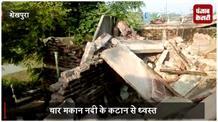 नदी के कटान से चार मकान पूरी तरह तबाह, लाखों का हुआ नुकसान