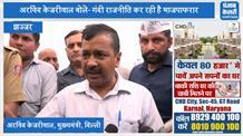 दिल्ली में पेट्रोल पंप मालिकों की हड़ताल पर सुनिए क्या बोले अरविंद केजरीवाल?