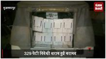 उत्पाद विभाग ने अवैध शराब का किया भंडाफोड़, 329 पेटी विदेशी शराब बरामद