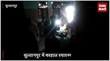 बदहाल स्वास्थ्य व्यवस्था, टॉर्च की रोशनी में कर डाला महिला का ऑपरेशन