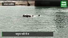 पांवटा में एक ही दिन दो हादसे, एक युवक यमुना में डूबा तो दूसरा करंट से झुलसा