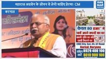 अग्रसेन जयंती समारोह में पहुंचे CM Khattar, कवि सम्मेलन में लगाए ठहाके