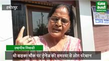 हमीरपुर में ड्रेनेज की पाइप बनी लोगों के लिए मुसीबत, खुले में बह रहा गंदा पानी