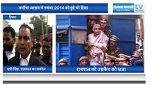 रामपाल पर फैसले को हाईकोर्ट में देंगे चुनौतीः एपी सिंह
