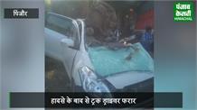 पिंजौर-कीरतपुर रोड पर भीषण सड़क हादसा, 2 लोगों की दर्दनाक मौत