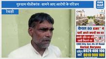 गुरुग्राम गोलीकांडः कैमरे के सामने रो पड़ा आरोपी का मामा, कहा- निर्दोश है मेरा भांजा