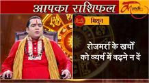 Aaj Ka Rashifal । 8 oct 2018 । Dainik Rashifal । today horoscope ।  Daily Rashifal