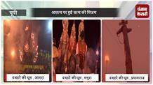 यूपी में धूमधाम से मनाया गया दशहरा पर्व, प्रयागराज में लगा रावण का 75 फीट ऊंचा पुतला