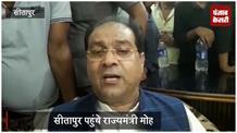 मोहसिन रजा ने राहुल पर बोला हमला, कहा- अपने दादा की कब्र पर क्यों नहीं जाते