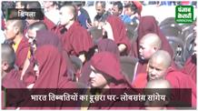 तिब्बतियों ने जताया हिमाचल का आभार, राज्यपाल बोले-  अतिथि भारत के लिए देवता सम्मान