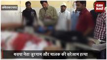 बाइक सवार बदमाशों ने बसपा नेता को गोलियों से भूना, चालक की भी मौत
