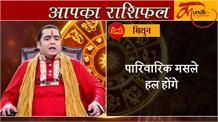 Aaj Ka Rashifal । 5 oct 2018 । Dainik Rashifal । today horoscope ।  Daily Rashifal