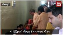 मुख्यमंत्री योगी ने किया कन्या पूजन, देश वासियों को दी दशहरा की शुभकामनाएं
