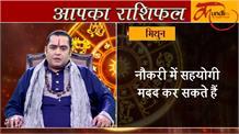 Aaj Ka Rashifal । 7 oct 2018 । Dainik Rashifal । today horoscope ।  Daily Rashifa