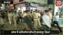 दशहरा पर आरएसएस का पथ संचलन, पुलिस ने निकाला फ्लैग मार्च