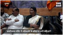 सबरीमाला: बीजेपी की महिला विंग ने कोर्ट के फैसले के विरोध में किया प्रदर्शन