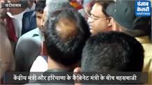 मंच पर भिड़े बीजेपी के दो मंत्री, देखिए वीडियो