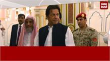 PAK की आर्थिक स्थिती को सुधारने की कोशिश में इमरान, अब सऊदी अरब से मांगी भीख
