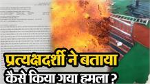 Amritsar Bomb Blast : प्रत्यक्षदर्शी ने बताया पल-पल का हाल !