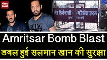 Amritsar बम धमाके के बाद बढ़ाई Salman Khan की Security